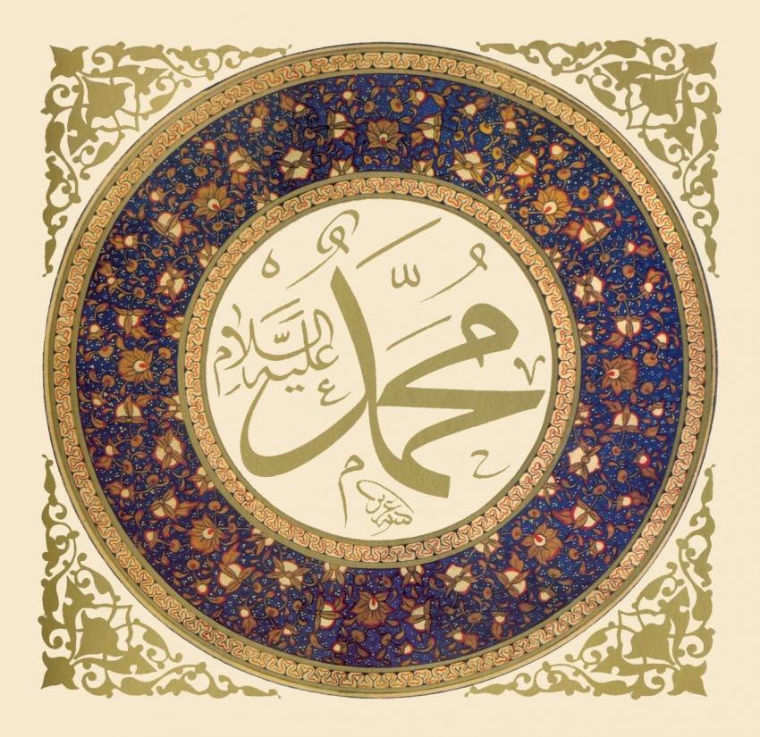 Počele prijave za učešće na 6. međunarodnom nagradnom takmičenju iz Sire - životopisa Muhammed, a.s.